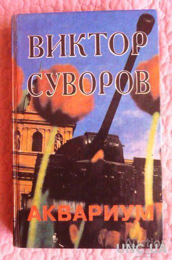 Виктор Суворов. «Освободитель». «Аквариум».  Романы