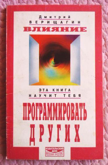 Влияние. Эта книга научит тебя програмировать других. Дмитрий Верещагин