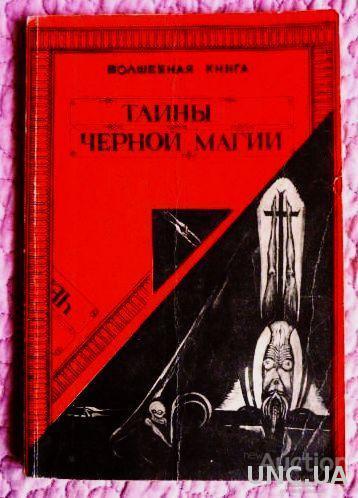 Волшебная книга.  Тайны черной магии. Фокусы