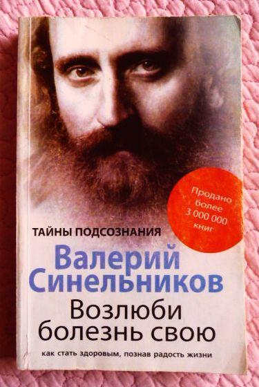 Возлюби болезнь свою. Как стать здоровым, познав радость жизни. Валерий Синельников