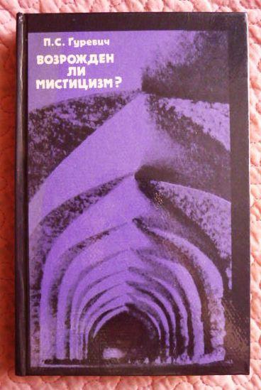 Возрожден ли мистицизм? Гуревич П.С.