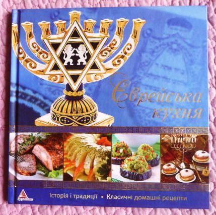 Єврейська кухня. Тумко І.М.