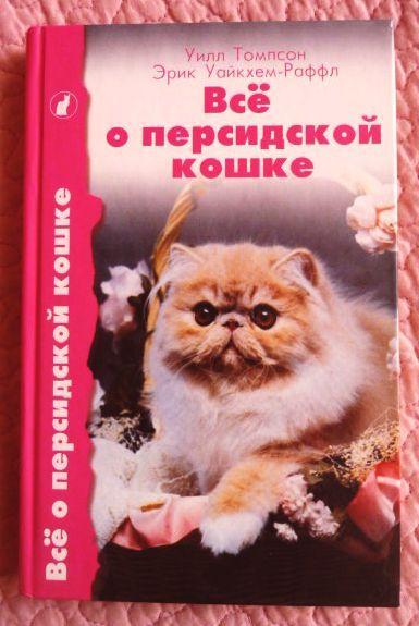 Всё о персидской кошке. Уилл Томпсон, Э. Уайкхем - Раффл