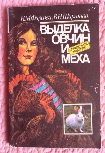 Выделка овчин и меха Авторы: Н.М. Фирсова, В.Н. Шарганов