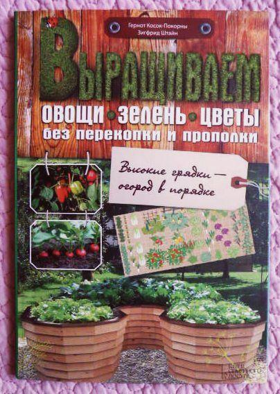 Выращиваем овощи, зелень, цветы без перекопки и прополки. Авторы: Г. Косок-Покорны, З. Штайн
