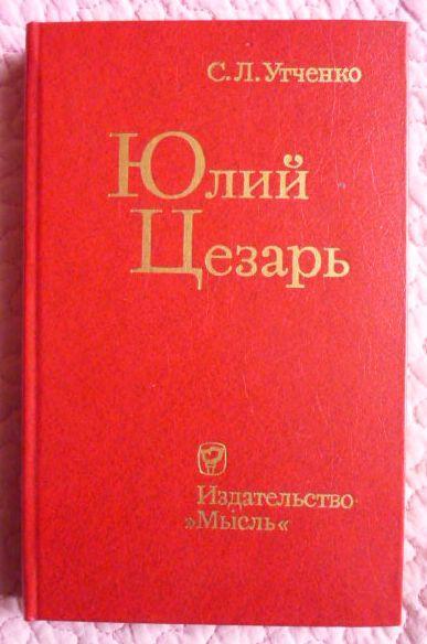 Юлий Цезарь. С.Л. Утченко