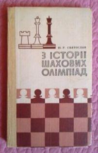 З історії шахових олімпіад. Автор: Ю.Р. Святослав