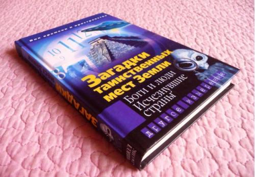 Загадки таинственных мест Земли. Боги и люди. Исчезнувшие страны. Сборник