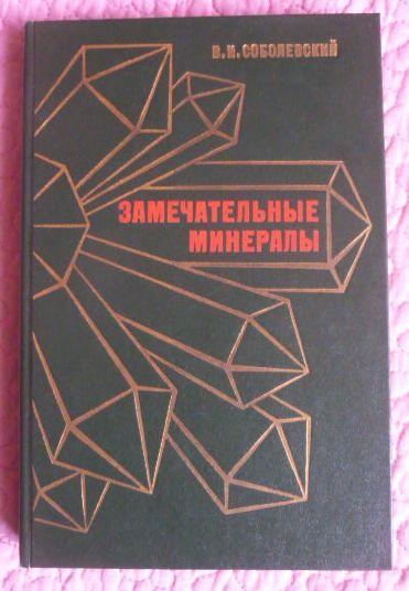 Замечательные минералы. Автор: В.И. Соболевский