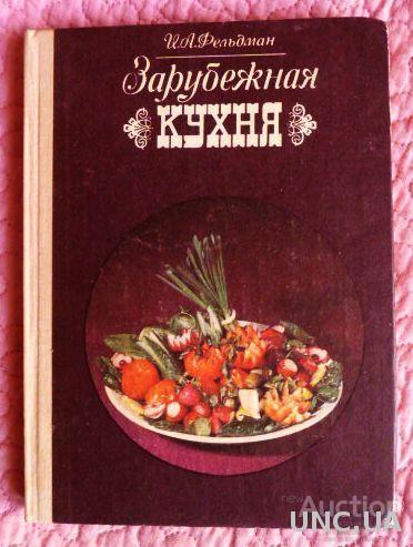 Зарубежная кухня. Автор И.Фельдман