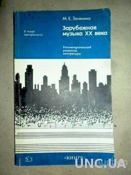 Зарубежная музыка ХХ века. Зеленина М.Е.