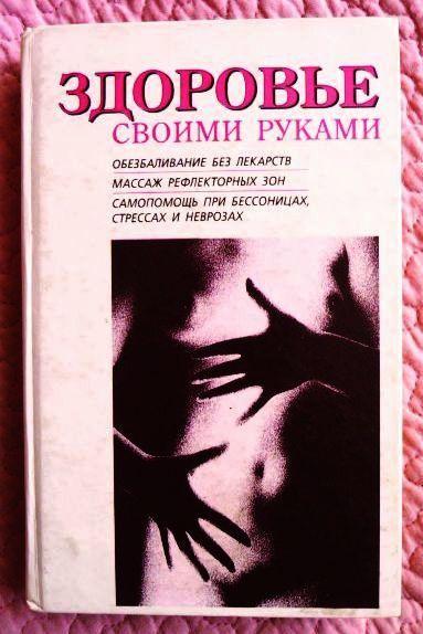 Здоровье своими руками. 3 книги в 1. Г. Гельб, У. Бирах, У. Бёмиг
