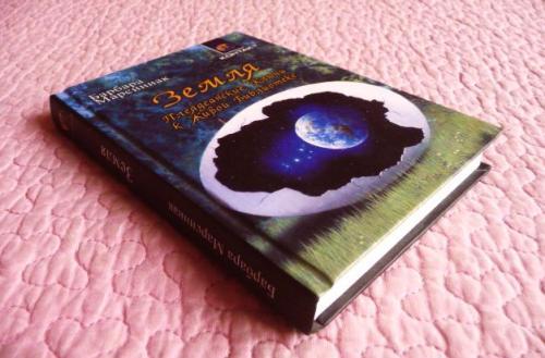 Земля. Плеядеанские Ключи к Живой Библиотеке. Барбара Марсиниак