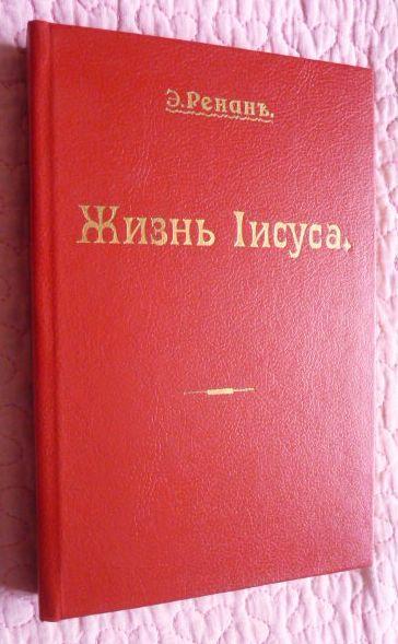 Жизнь Іисуса. Ренанъ. Репринт издания 1906 г.