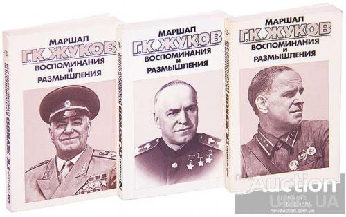 Жуков. Воспоминания и размышления. В 3-х томах (комплект)