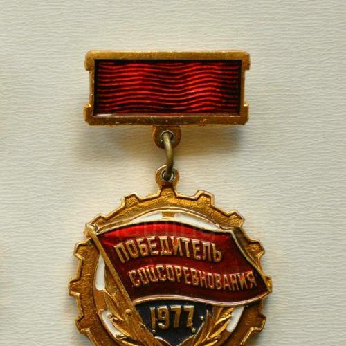 Знак. Победитель соцсоревнования 1977 г.