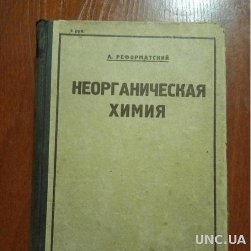 Неорганическая химия А. Реформатский 1930