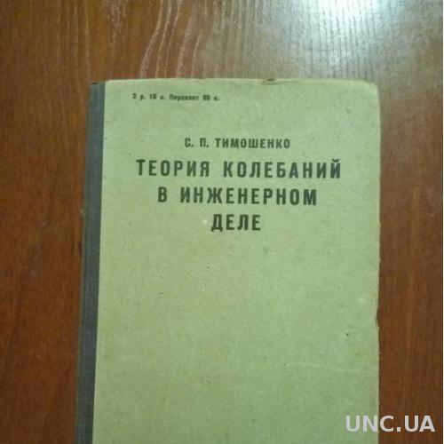 Теория колебаний в инженерном деле С.П. Тимощенко 1932