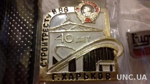 Значок Харьков 2 тяж