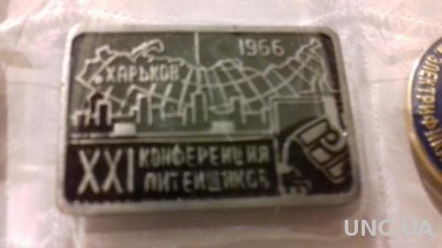 Значок Харьков 2