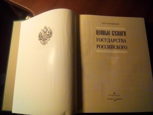 """В.И. Таранков """"Ценные бумаги государства Российского"""" 1992г."""