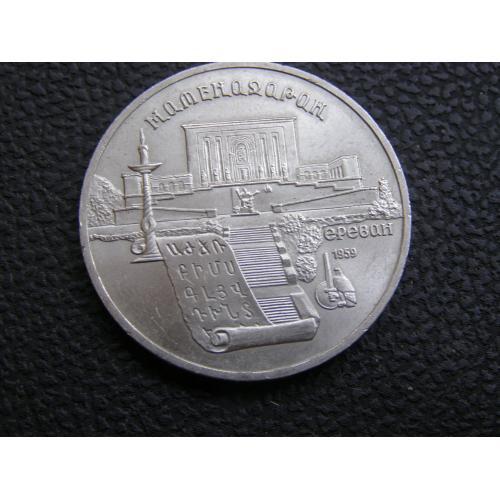 5 рублей 1990 г Матедаран