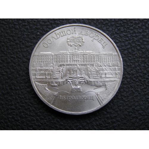 5 рублей 1990 г Петродворец