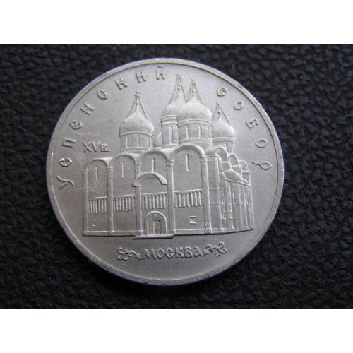 5 рублей 1990 г Успенский собор