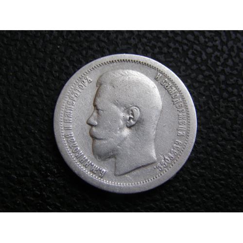 50 копеек 1897 (*)