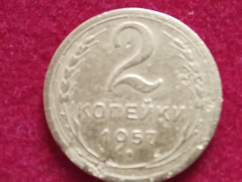 2 коп. 1957 г  СССР- до реформи.