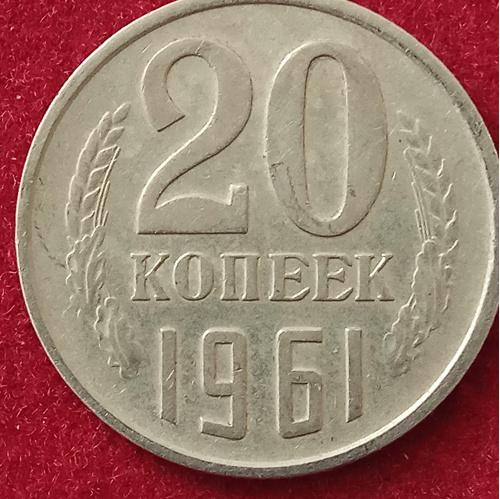 20 коп.1961 года г(без уступа ) перепутка