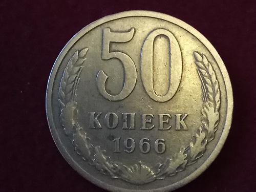 50 коп.1966 г. СССР