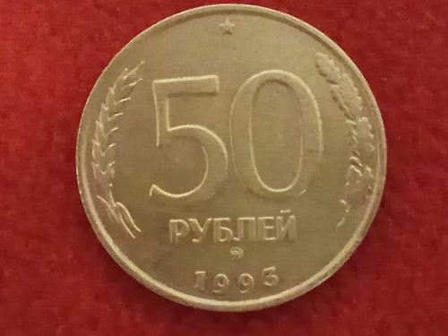 50 руб.. 1993 г. Россия  штемпельный блеск