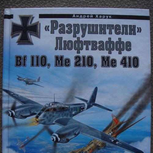 "Андрей Харук ""Разрушители Люфтваффе: Bf 110, Me 210, Me 410""."