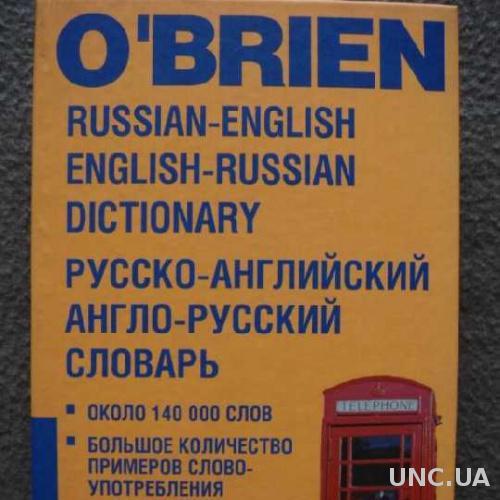 Англо-русский русско-английский словарь 140000 сл.