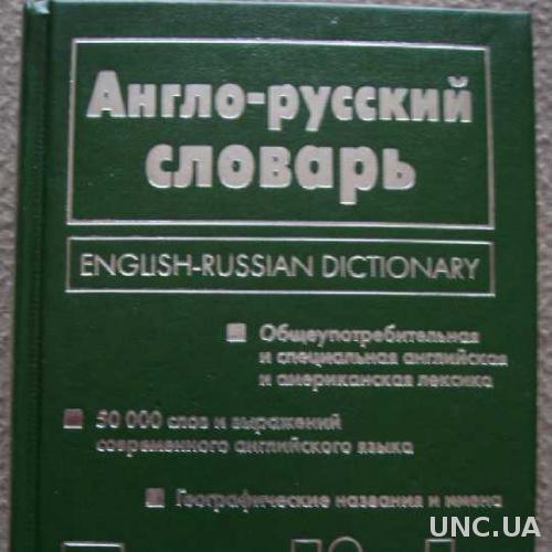 Англо-русский русско-английский словарь 50 000 сл.