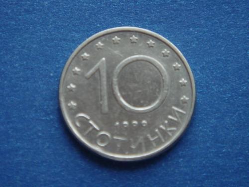 Болгария, 10 стотинки 1999 г.