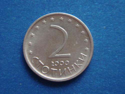 Болгария, 2 стотинки  2000 гг.