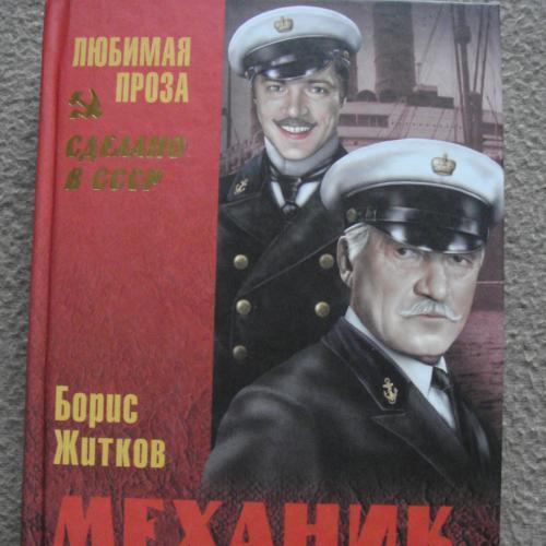 "Николай Кочин ""Девки""."