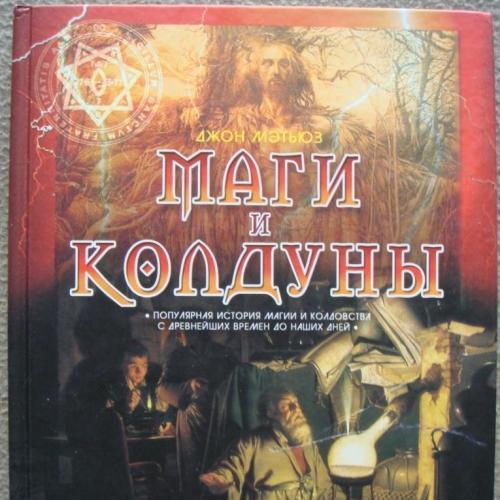 "Джон Мэтьюз ""Маги и колдуны""."