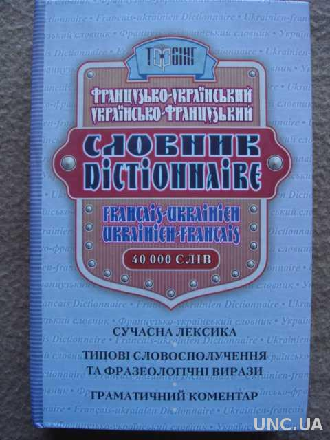 Французько-український українсько-француз. словник