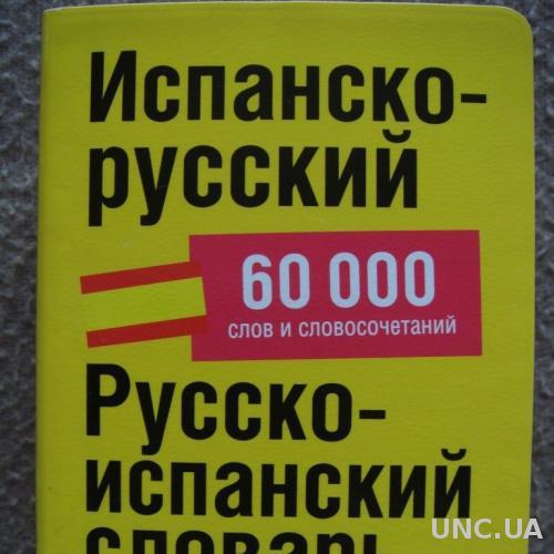 Испанско-русский Русско-испанский словарь 60 000 слов.