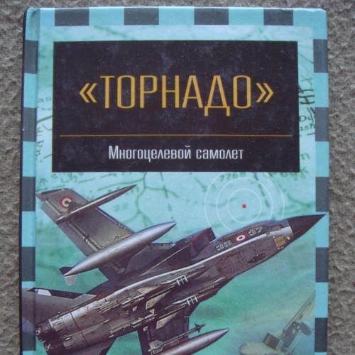 """Иван Кудишин, Владимир Ильин """"""""Торнадо"""" - многоцелевой самолет""""."""