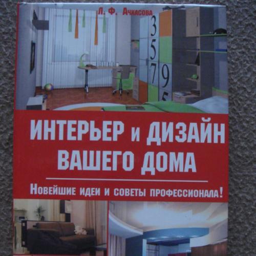 """Л. Ф. Ачкасова """"Интерьер и дизайн вашего дома""""."""