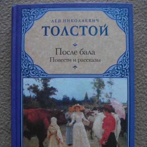 """Лев Толстой """"После бала. Повести и рассказы"""" (сборник)."""