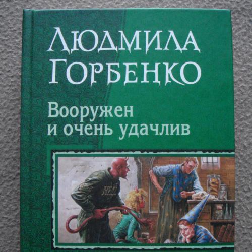 """Людмила Горбенко """"Вооружен и очень удачлив: Маг-новобранец. Джинн из подземки. Хозяин химер"""". Три"""