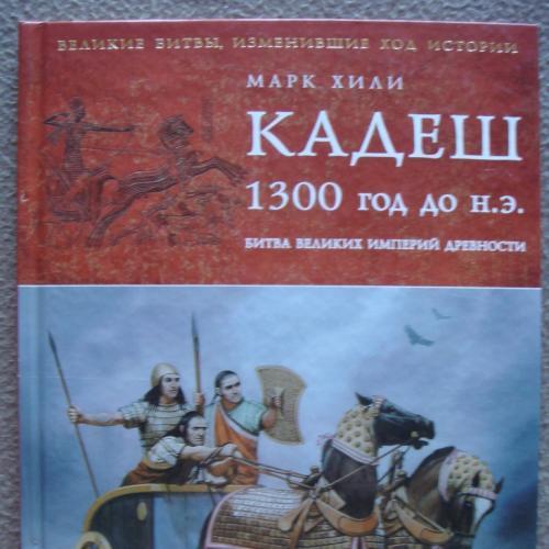 Марк Хили «Кадеш 1300 год до нашей эры. Битва великих империй древности».