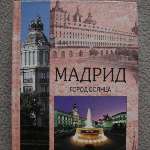 """Михаил Курушин """"Мадрид. Город солнца""""."""