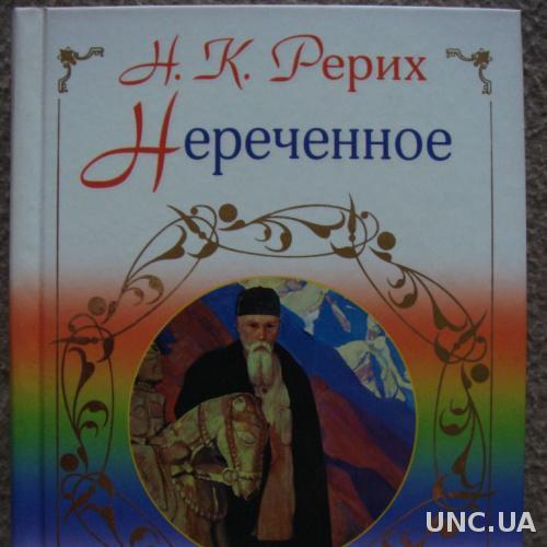 """Николай Рерих """"Нереченное""""."""