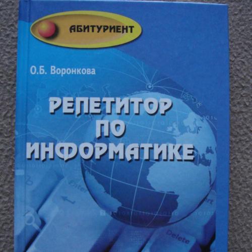 "Ольга Воронкова ""Репетитор по информатике""."
